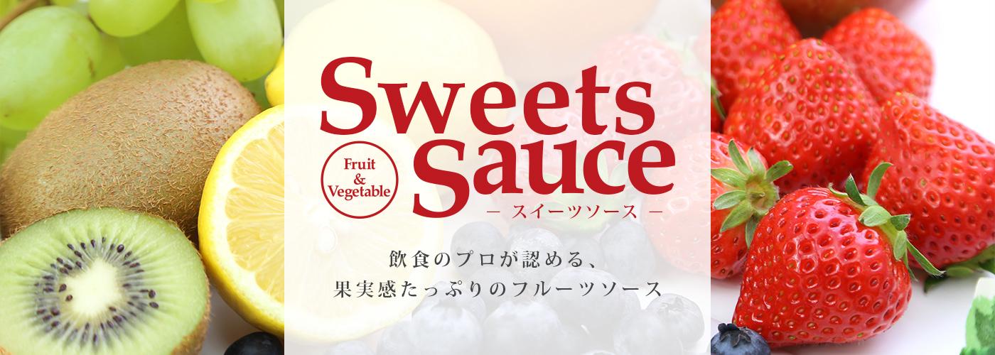 スイーツソース 飲食のプロが認める、果実感たっぷりのフルーツソース
