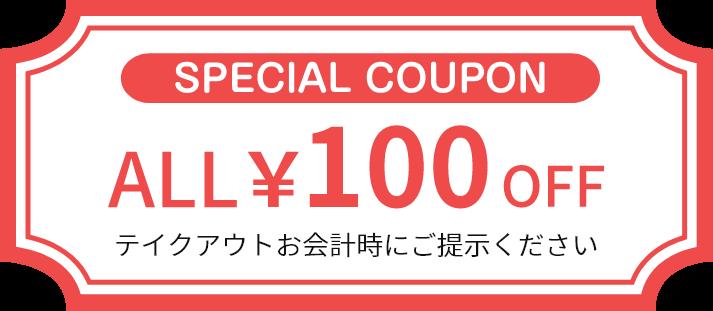 ALL¥100円OFF